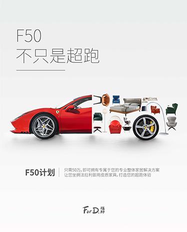 福邸国际F50计划